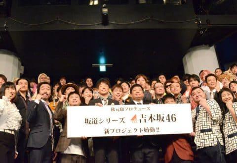 Yasushi Akimoto bersama Yoshimoto Kogyo bentuk idol grup Yoshimotozaka46